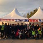 대륜동 주민자치위원회, 제2회 고근산 새해 해맞이 행사 열려