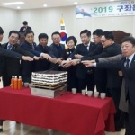 2019년 구좌읍 신년하례회 개최