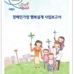 서귀포장애인종합복지관, 2018년 행복설계 사업보고서 발간