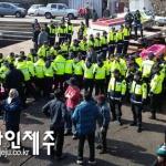 대법원, '카약출항 봉쇄' 경찰 충돌 강정주민 무죄 확정판결