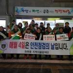 화북동지역자율방재단 안전점검의 날 안전문화운동 캠페인 전개