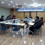 삼도2동지역사회보장協, 2019년 첫 정례회의 개최