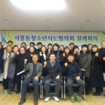서홍동청소년지도협의회, 1월 월례회의 개최