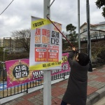 대륜동, 마을안길 불법광고물 제거 활동 전개