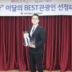 '이달의 제주 베스트 관광인' 오리엔탈호텔 여종화씨 선정
