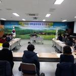 구좌읍새마을부녀회 정기총회 개최