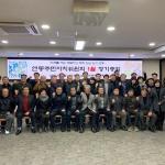 연동주민자치위원회 1월 정례회의 개최
