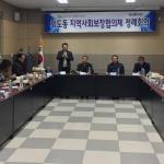 외도동 지역사회보장협의체,  1월 정례회의 및 정기총회 개최