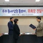 외도동, '우리 동네 삼춘 돌보미' 위촉장 전달식