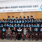 제20기 제주시 여성대학 여성지도자과정 수료식 개최