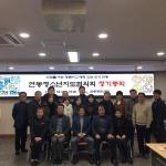 연동청소년지도협의회, 2019년 정기총회 개최