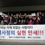 [1보] 제주 4.3수형인 재심 무죄취지 '공소기각' 선고