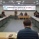 연동방위협의회, 1월 정례회의 및 정기총회 개최