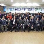 용담2동 주민자치위원회 정기회의 개최