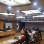 봉개동청소년지도협의회 정기총회 개최