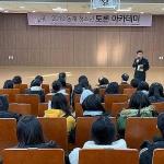 서귀포시 동계 청소년 토론 아카데미 개최