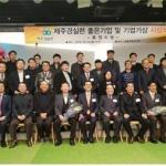 제주경실련 '좋은 기업상 시상식'...김녕미로공원 수상