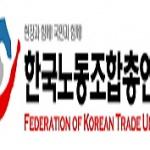 """한국노총 """"제주도정, 공공성 훼손 영리병원 허가 철회하라"""""""