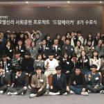 호텔신라 사회공헌활동 '드림메이커'로 5년간 1300명 지원