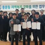ICC JEJU, 중문동 지역복지 강화위한 업무 협약