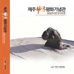 """제주4.3평화기념관 전시도록 발간...""""4.3 이해 길라잡이"""""""