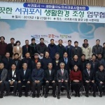 서귀포시-새마을지도자협의회, 환경정비 업무협약 체결