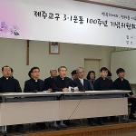 천주교 제주교구, 3.1운동 100주년 기념위원회 출범