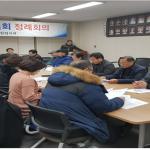 화북동장애인지원협의회 1월 정기총회 개최
