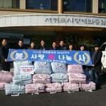 서귀포중앙로타리클럽, 서귀포시장애인복지관에 겨울 차렵이불 전달