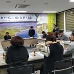 예래동청소년지도협의회 정기총회 개최