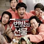 서귀포시, 설 명절맞아 영화 '7번방의 선물' 무료상영
