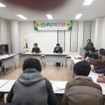 중문동새마을부녀회, 2019년 정기총회 개최