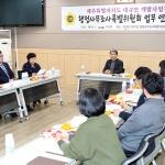 제주도의회 행정사무조사특위, 2차 업무 연찬회 개최