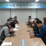 화북동, 마을회장과의 대화