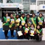 용담2동 새마을부녀회, 기초 질서 지키기 캠페인 전개