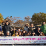 화북동지역사회보장협의체, 1박2일 위원 워크숍 개최