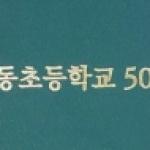 '한동초등학교 50년' 발간...2월2일 출판기념회 개최