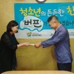 제주시교육지원청 학생안전지원과, 청소년 이동쉼터 '버프' 위문금 전달