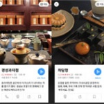 카카오맵, 설 연휴 쇼핑-원조맛집 테마지도 공개