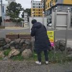 서홍동주민센터 관내 불법광고물 등 일제 정비
