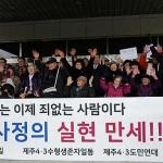 제주4.3 재심청구자 불법 군사재판 범죄기록 '삭제'