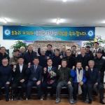성산읍 오조리 제34대 홍승길 이장 취임식