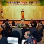 제주 '한동초등학교 50년' 출판기념회 성황리에 개최