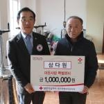 삼다원, 이웃사랑 특별회비 100만원 전달
