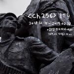 강정 피스 아일랜드, 'ch.256' 기획전 작가와의 대화 13일 개최