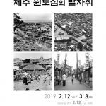 제주문화예술재단, '제주 원도심의 발자취' 화보전 개최