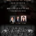 서귀포청소년오케스트라, 17일 제8회 정기연주회