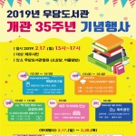 우당도서관 개관 35주년 기념 특별행사 '풍성'