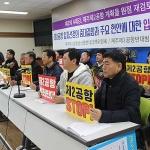 """""""제2공항 입지선정 '중대한 결함'...후보지 취소해야"""""""