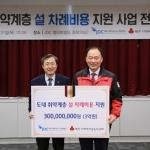 JDC, 취약계층 설 차례비용 3억원 기탁